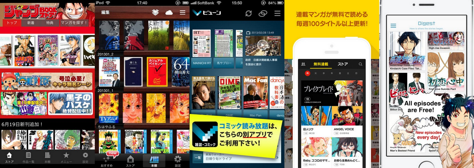 japan-major-app-bookstores-image