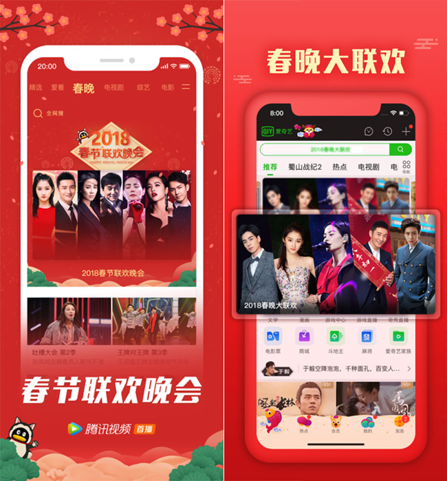 Lunar New Year China Show Apps