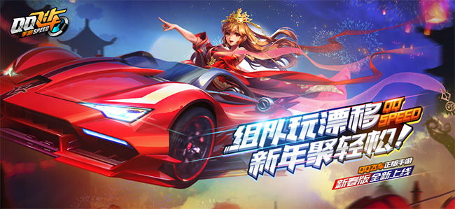 QQ Speed Tencent Lunar New Year
